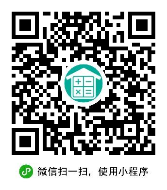 小程序房贷计算器免费版二维码