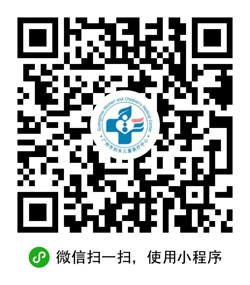 小程序广州妇儿中心+二维码
