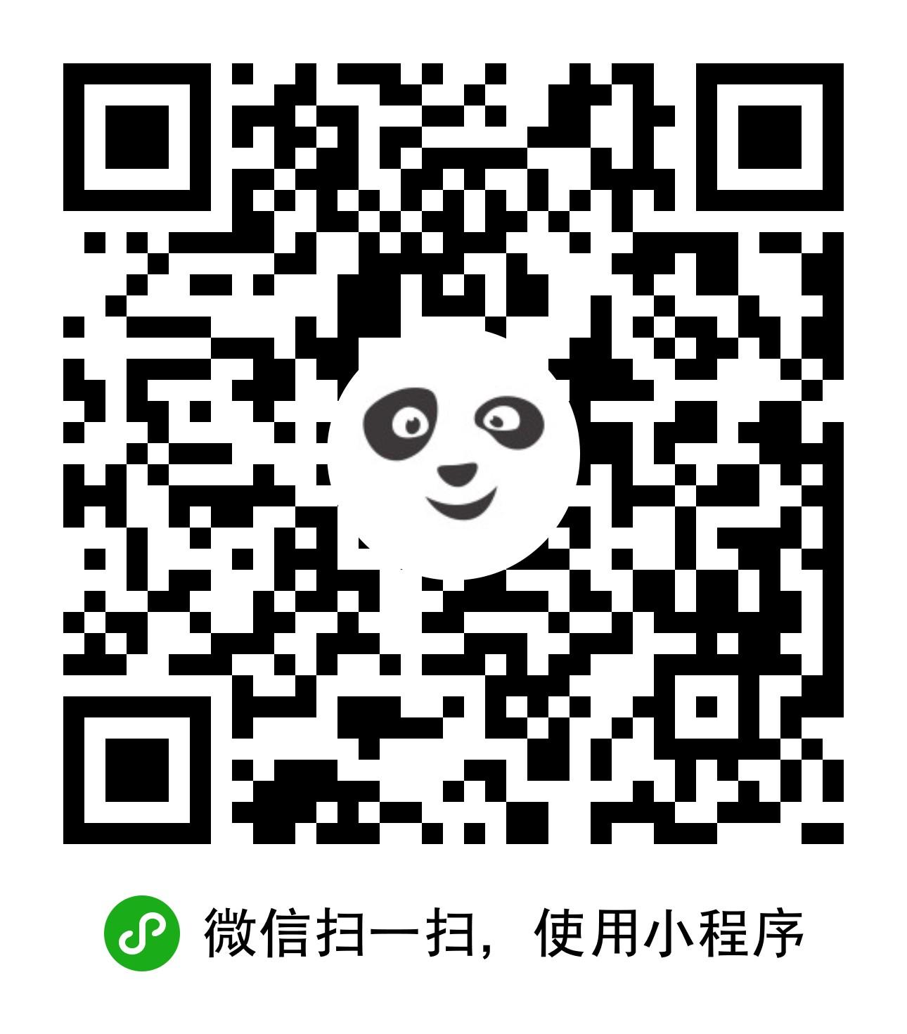 小程序熊猫签证二维码