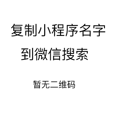 小程序青岛公积金官方版二维码