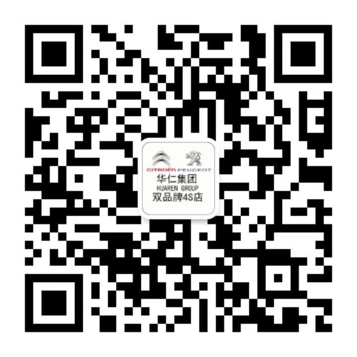 微小信,微信接口,微信机器人,微信助手,微信营销,微信第三方接口,微信公众账号临沧华仁集团东风标致雪铁龙4S店
