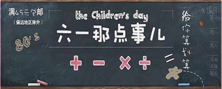 六一儿童节到了,愿儿童乘着糖果之帆,坐着玩具之船,追寻心灵美丽的梦。